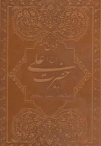 فرمان نامه حضرت علی (ع) به مالک اشتر نخعی