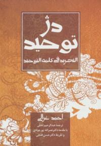 دژ توحید (التجرید فی کلمه التوحید)