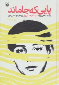 یادداشت ها27 (پایی که جا ماند (یادداشت های روزانه سیدناصر حسینی پور از زندان های مخفی عراق))