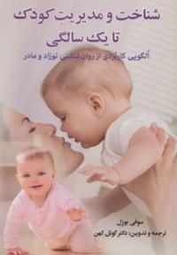 شناخت و مدیریت کودک تا یک سالگی (الگویی کاربردی از روان شناسی نوزاد و مادر)