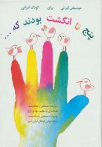 کتاب سخنگو 5 تا انگشت... (غذاها و بازی ها،مراسم و شغل ها)،(صوتی)