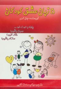 5 زبان عشق کودکان (چگونه با کودک خود...مهربان باشیم؟رفتار کنیم؟سازگار باشیم؟)