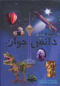 دایره المعارف دانش جوان (2جلدی)