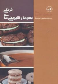 مدرسه آشپزی (دسرها و شیرینی های فرنگی)