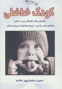 کودک خط خطی (اصلاح رفتار کودکان زیر 7 سال)،(راهنمای عملی والدین،مربیان مهد و پیش دبستانی)