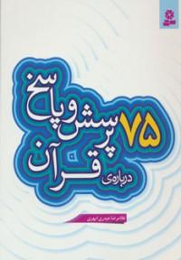 75 پرسش و پاسخ درباره ی قرآن
