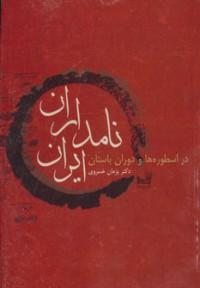 نامداران ایران (در اسطوره ها و دوران باستان)