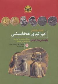 هزاره های دنیای باستان (باستان شناسی امپراتوری هخامنشی)،(پژوهش های نوین)