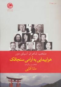 منتخب شاعران آسیای دور- هواپیمایی به آرامی سنجاقک