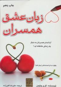 5 زبان عشق همسران (آیا شما و همسرتان به دنبال یک زندگی عاشقانه اید؟)