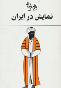 نمایش در ایران