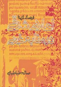 فرهنگ گزیده اعلام شرقی در منابع غربی
