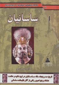 مجموعه ساسانیان (5جلدی)