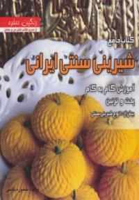 رنگین سفره (کتاب جامع شیرینی سنتی ایرانی)،(آموزش گام به گام پخت و تزئین بیش از 100 نوع شیرینی سنتی)