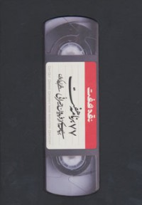 نقد هفت (هفتاد و هفت برنامه هفت،برنامه ای از فریدون جیرانی)،همراه با سی دی