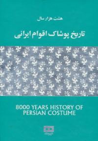 هشت هزار سال تاریخ پوشاک اقوام ایرانی