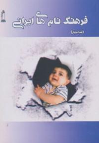 فرهنگ نام های ایرانی (سامیار)