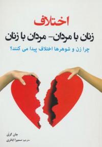 اختلاف زنان با مردان،مردان با زنان (چرا زن و شوهرها اختلاف پیدا می کنند؟)