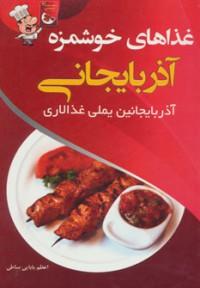 غذاهای خوشمزه آذربایجانی (آذربایجانین یملی غذالاری)