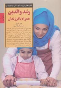 کلیدهای تربیت کودکان و نوجوانان- رشد والدین همراه با فرزندان