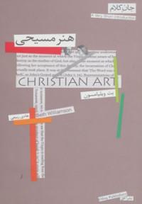 جان کلام ج11- هنر مسیحی