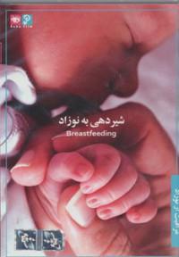 دی وی دی مراقبت از نوزاد 1 (شیردهی به نوزاد)