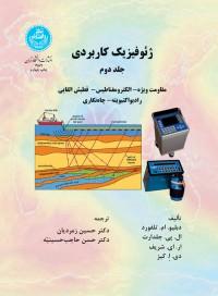 ژئوفیزیک کاربردی (جلد دوم )