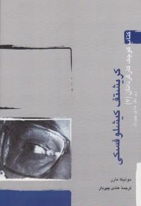 کتاب کوچک کارگردانان 7 (کریشتف کیشلوفسکی)