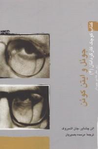 کتاب کوچک کارگردانان(4)-جوئل و ایتن کوئن