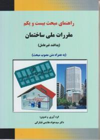 راهنمای مبحث بیست و یکم مقررات ملی ساختمان