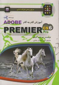 آموزش گام به گام Adobe Premier Pro CS6