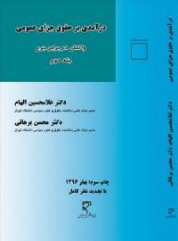درآمدی بر حقوق جزای عمومی واکنش در برابر جرم ( جلد دوم)