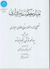 بنیاد حکمت سبزواری یا تحلیلی تازه از فلسفه حاج ملا هادی سبزواری