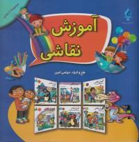 آموزش نقاشی (6 جلدی)