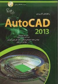 راهنمای کاربردی AutoCAD 2013 برای طراحان