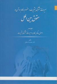 میراث مشترک بشریت: مفهوم و کاربرد آن در حقوق بینالملل ج2- اصول حاکم بر کاربرد میراث مشترک بشریت