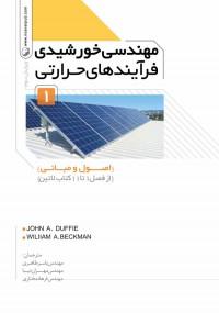 مهندسی خورشیدی فرآیندهای حرارتی1 ویرایش سوم