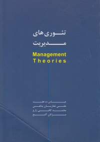 تئوری های مدیریت