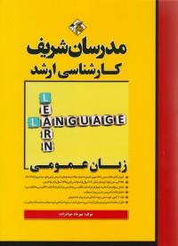 زبان عمومی(کارشناسی ارشد- مدرسان شریف)