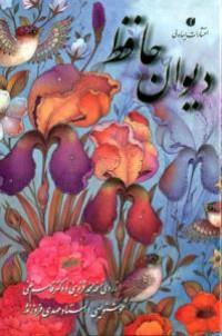 ديوان حافظ نيم جيبي گل ومرغ