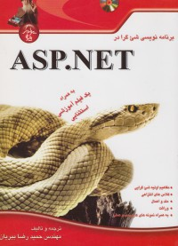 برنامه نویسی شی گرا در ASP.NET