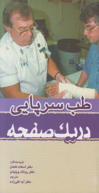 طب سرپایی در یک صفحه