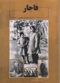 قاجار به روایت تصویر