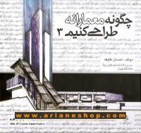 چگونه معمارانه طراحی کنیم (جلد 3)