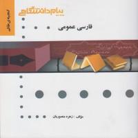 گنجینه طلایی فارسی عمومی