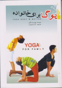 یوگا برای خانواده