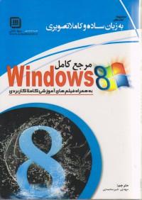 مرجع کامل ویندوز 8