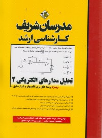 تحلیل مدارهای الکتریکی 2 ویژه رشته های برق ، کامپیوتر و ابزار دقیق - کارشناسی ارشد - مدرسان شریف