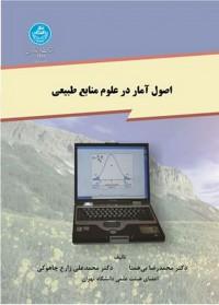 اصول آمار در علوم منابع طبیعی