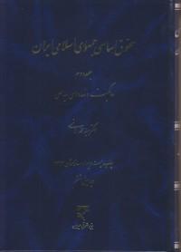 حقوق اساسی جمهوری اسلامی جلد دوم حاکمیت و نهادهای سیاسی